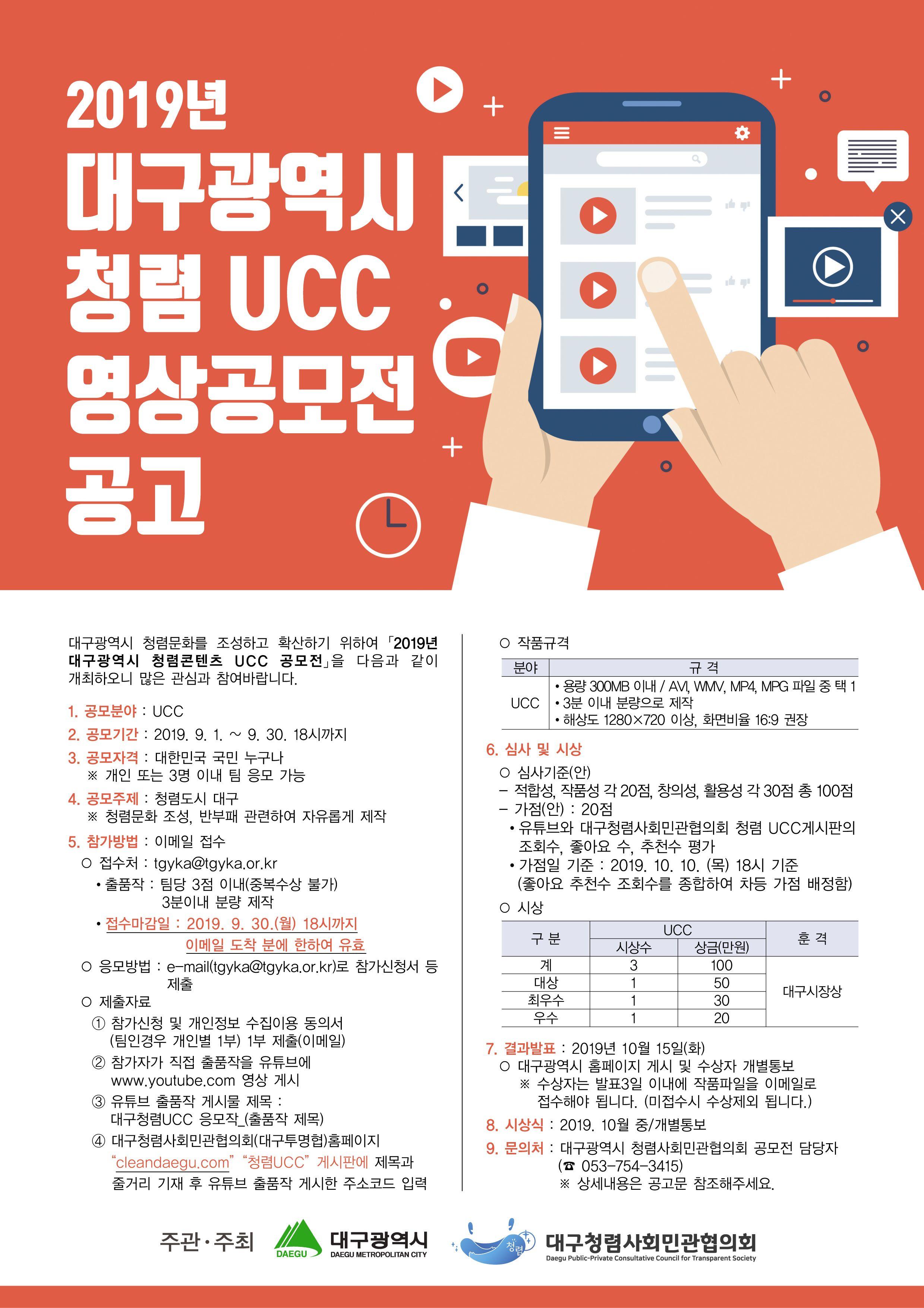 대구광역시 청렴 UCC 영상공모전