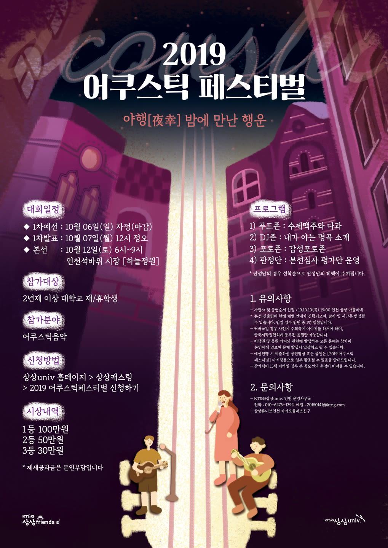 KT&G 상상유니브 인천 상상 어쿠스틱 페스티벌