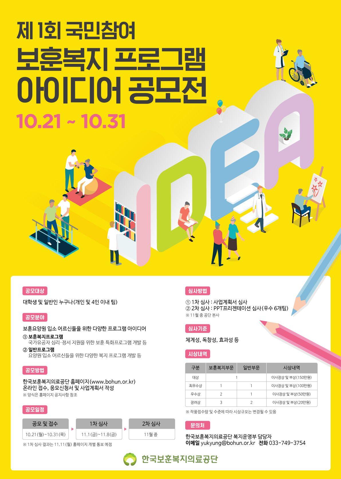 한국보훈복지의료공단 국민참여 보훈복지 프로그램 제1회 아이디어 공모전