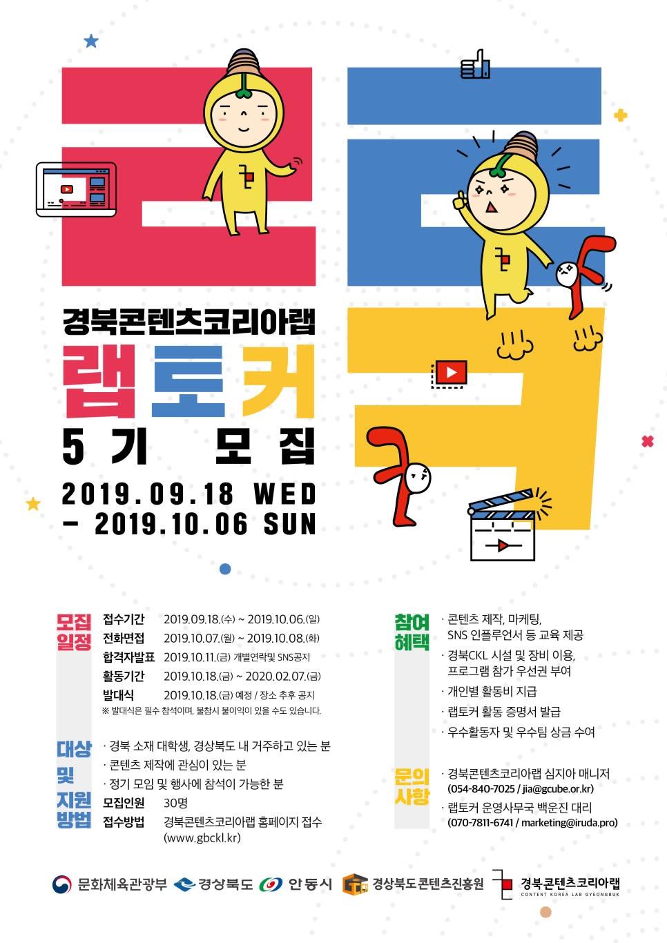 경북콘텐츠코리아랩 랩토커 5기 모집