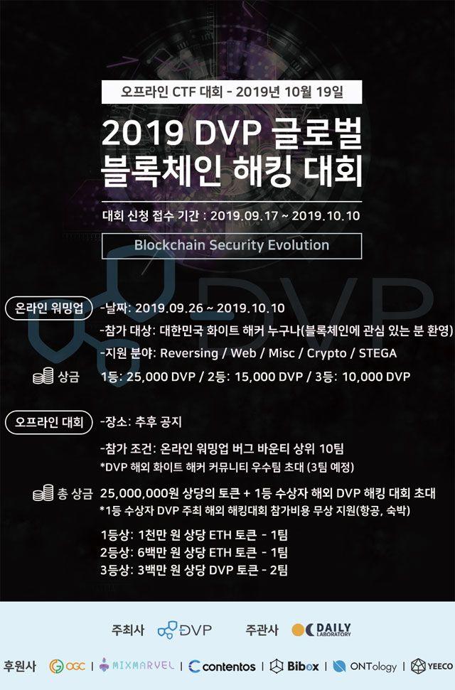 DVP 글로벌 블록체인 CTF 해킹 대회