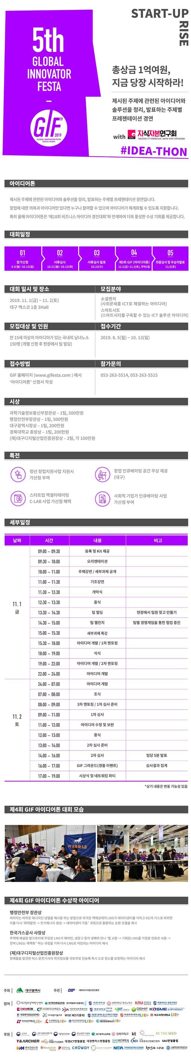 대구광역시 제5회 글로벌 이노베이터 페스타 아이디어톤