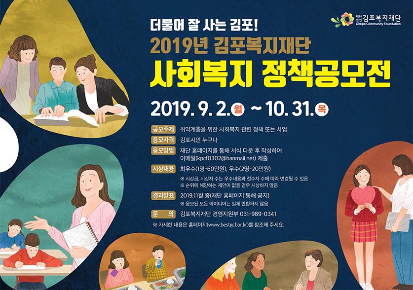 김포복지재단 사회복지 정책공모전 (대상:김포시민)