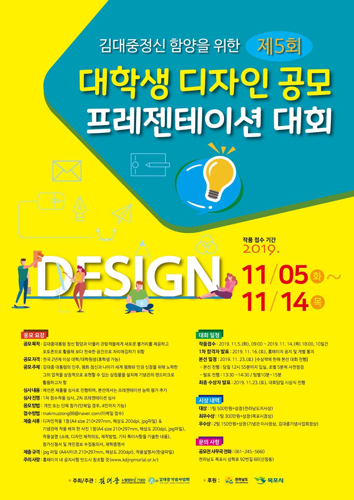 김대중노벨평화상기념관 대학생 디자인 공모 & 프레젠테이션 대회