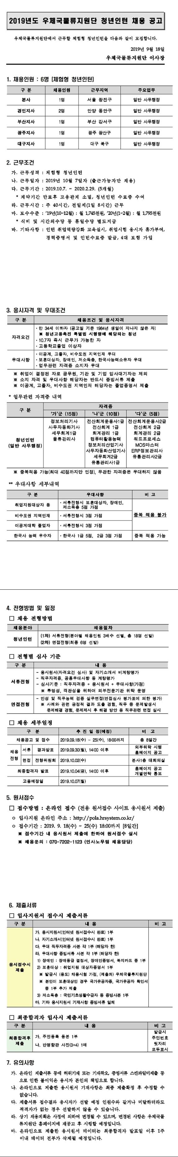 [우체국물류지원단] 2019 청년인턴 채용 ( ~9/25)