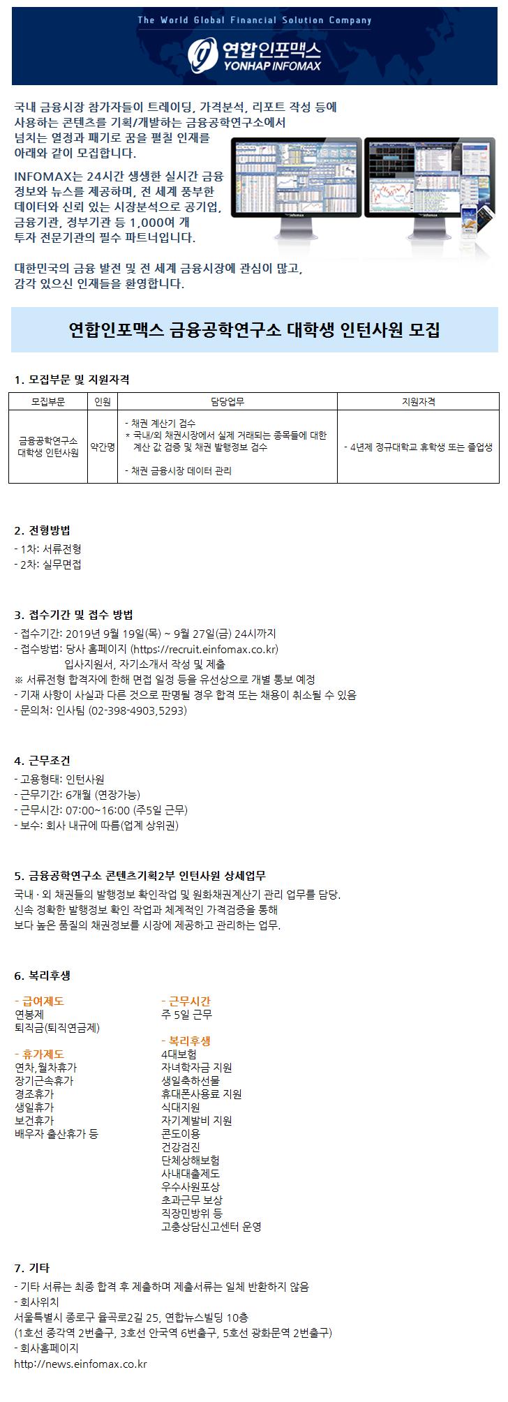 [연합인포맥스] 금융공학연구소 대학생 인턴사원 채용 (~9/27)