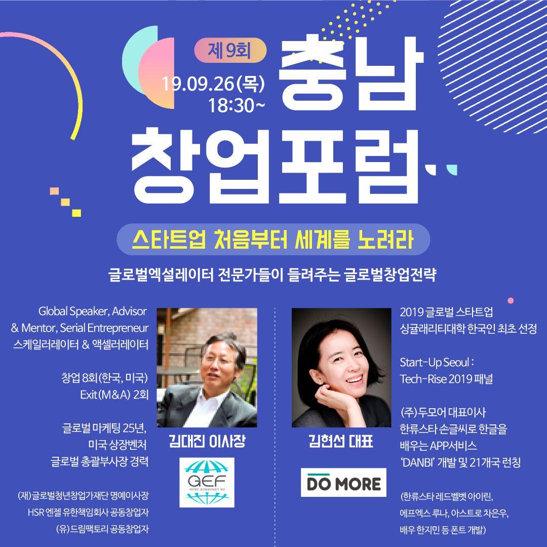 [토크콘서트] 글로벌엑설레이터 전문가들이 들려주는 글로벌창업전략!!