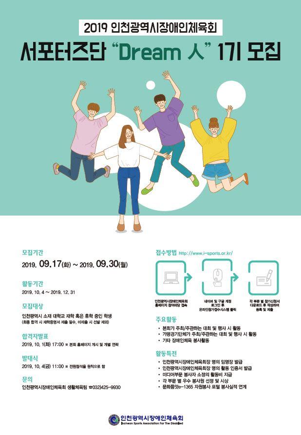 인천광역시장애인체육회 서포터즈단 Dream人 1기 모집