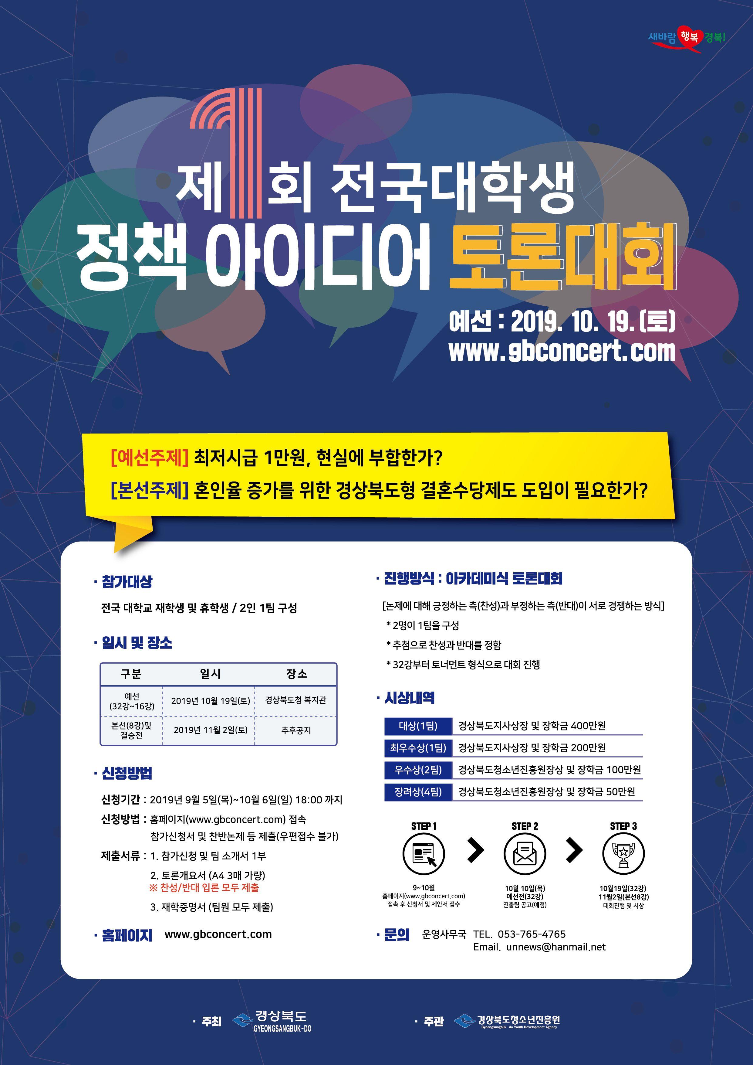 경상북도 제1회 전국대학생 정책아이디어 토론대회