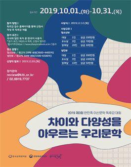 한국문학번역원 한민족 이산문학 제3회 독후감 대회