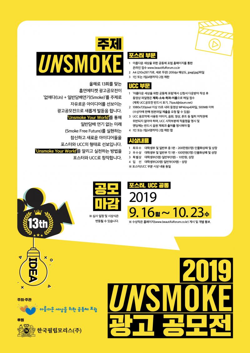 아름다운세상을위한공동체포럼 흡연에티켓 제13회 광고공모전