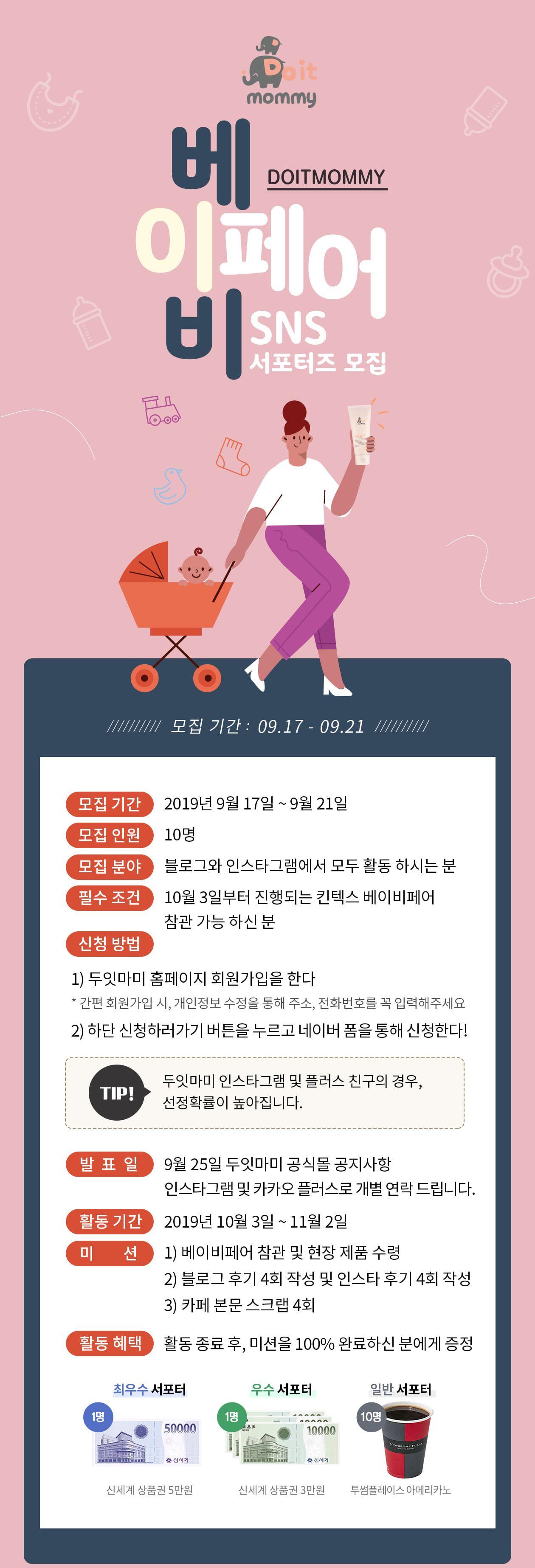 두잇마미 베이비페어 SNS 서포터즈 모집