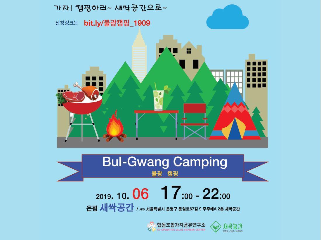 새싹공간 불광캠핑 참가자 모집