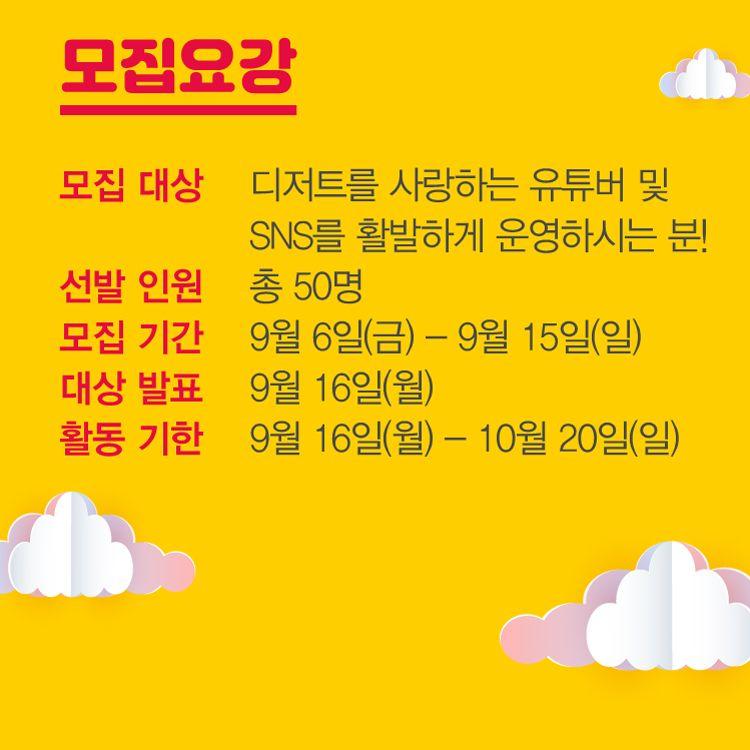 서울디저트페어 서포터즈 1기 모집