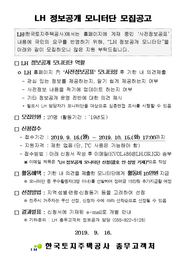 한국토지주택공사 LH 정보공개 모니터단 모집