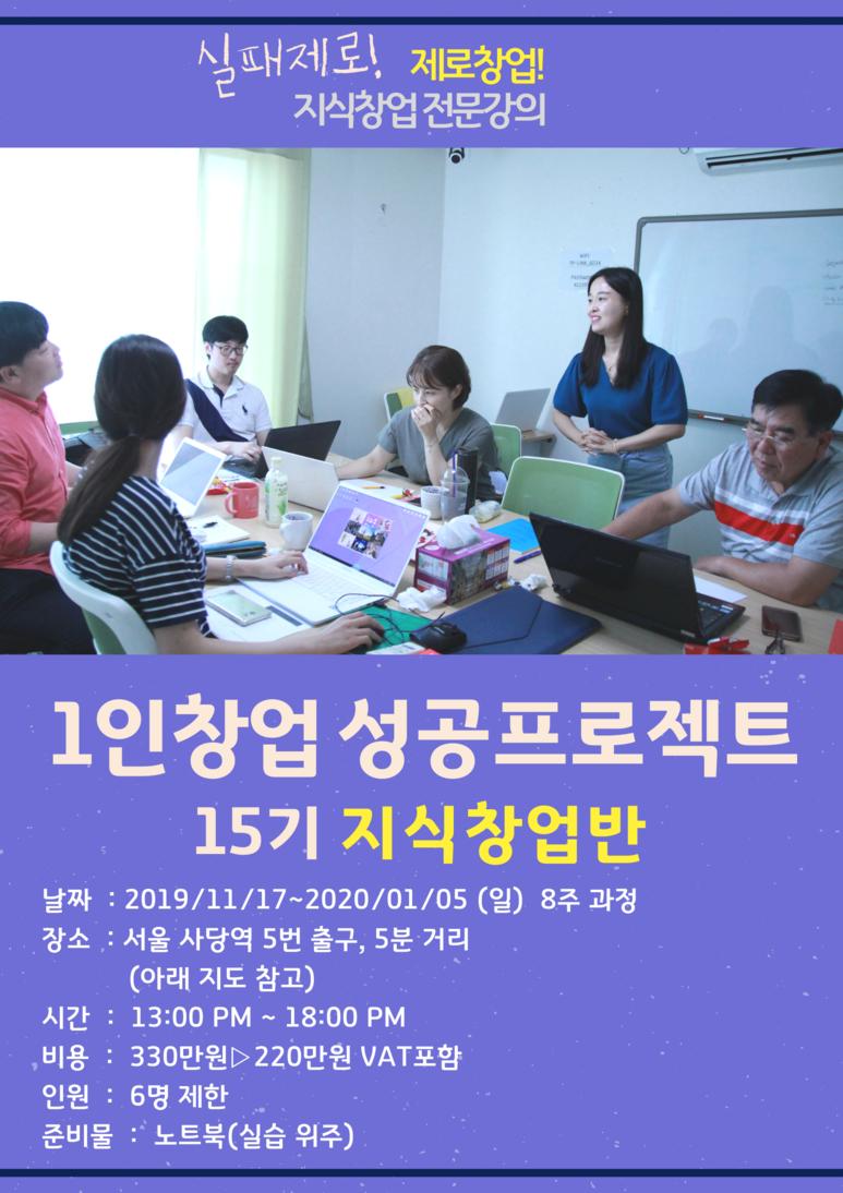 [1인창업스쿨]최신 업그레이드!1인 창업 성공 프로젝트 15기 -지식창업반 모집-