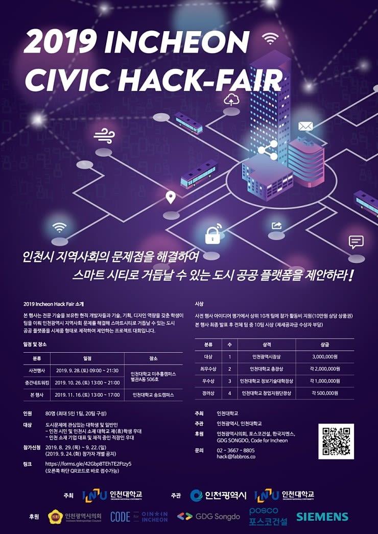 인천대학교 2019 Incheon Civic Hack-Fair
