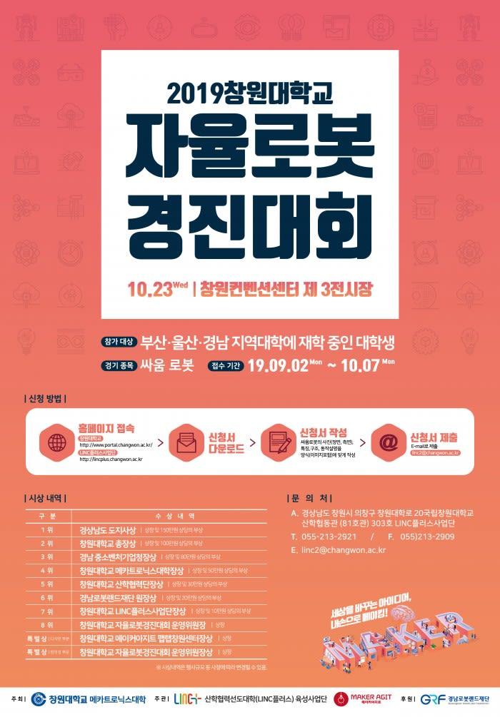 창원대학교 대학생 자율로봇경진대회