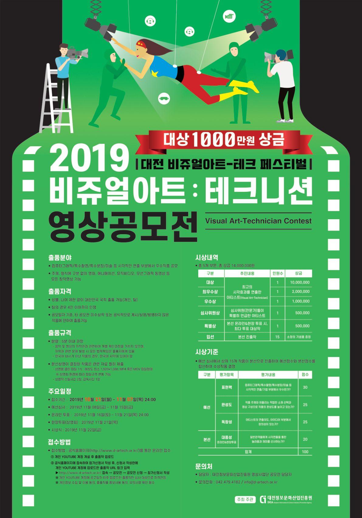 대전정보문화산업진흥원 비쥬얼 아트 테크니션 영상공모전