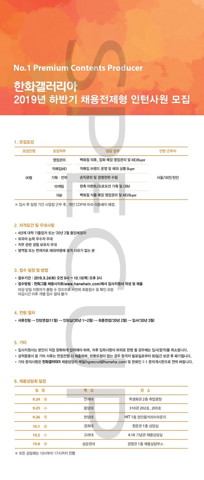[한화갤러리아] 00명 채용! 2019 하반기 채용전제형 인턴사원 채용 (~10/10)