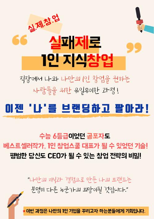 1인창업마케팅사관학교 1인지식창업 일일특강 참가자 모집