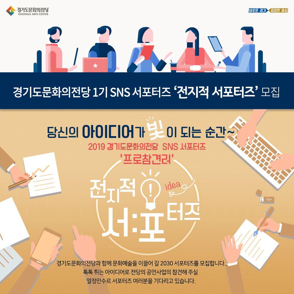 경기도문화의전당 SNS 서포터즈 전지적 서포터즈 1기 모집