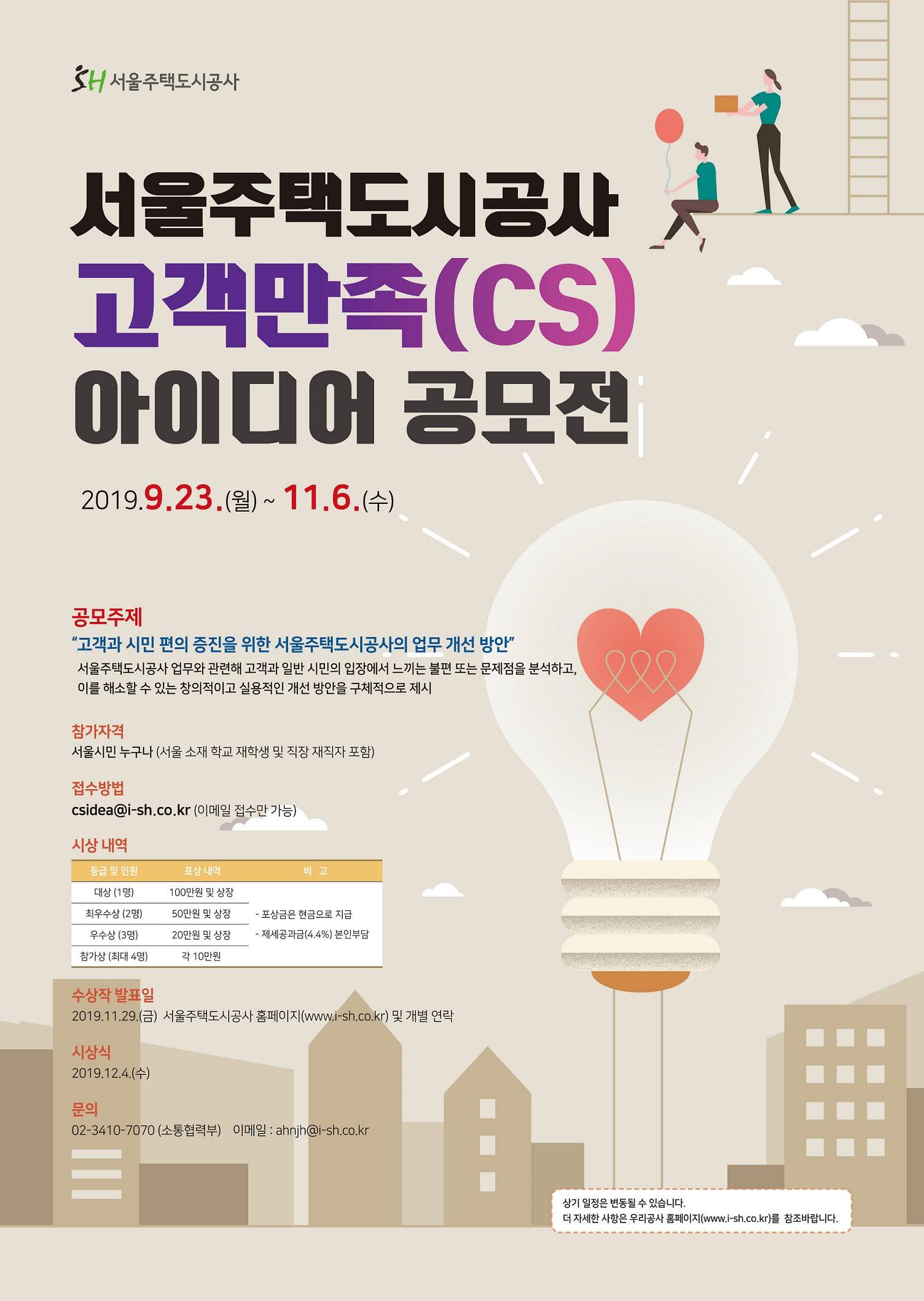 서울주택도시공사 고객만족(CS) 아이디어 공모전