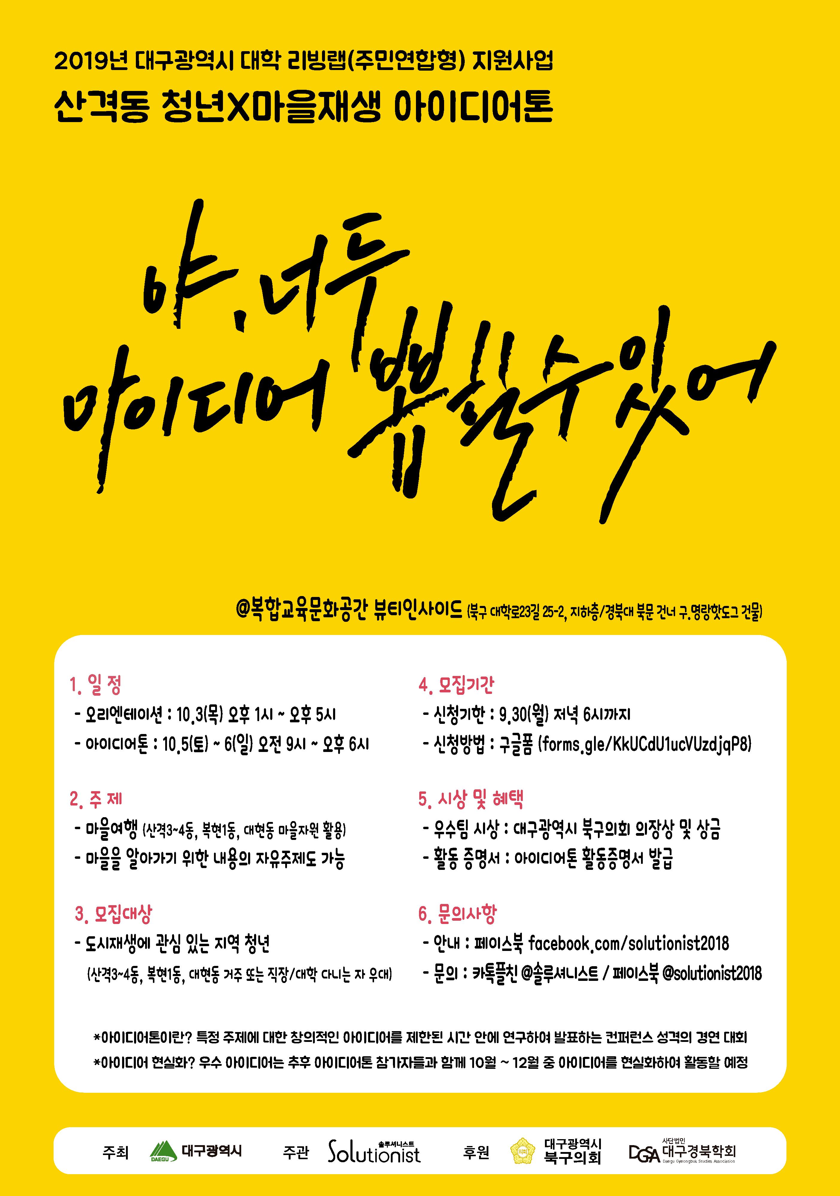 대구광역시 산격동 청년X마을재생 아이디어톤