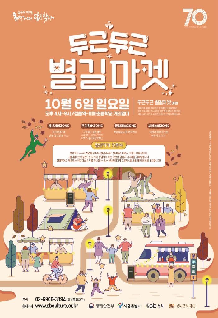 성북문화재단 두근두근 별길마켓 현장스텝 모집