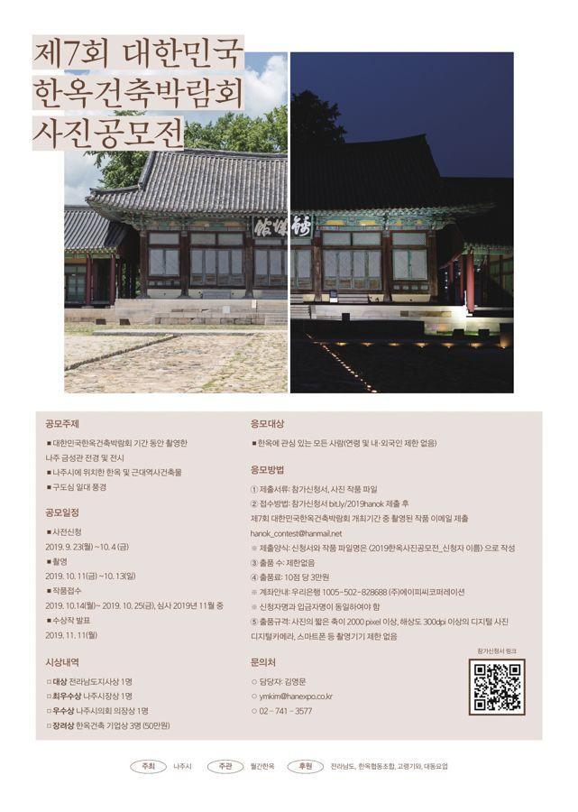 서울한옥박람회 대한민국 한옥건축박람회 제 7회 사진 공모전
