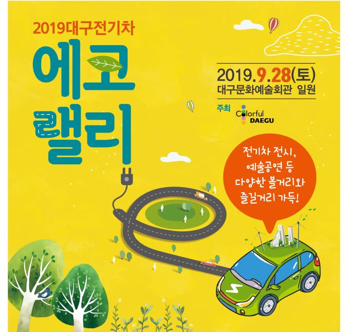 대구광역시 대구전기차 에코랠리 자원봉사자 모집