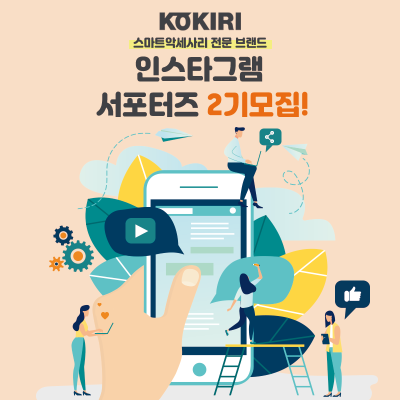 코끼리스토어 KOKIRI 인스타그램 서포터즈 2기 모집