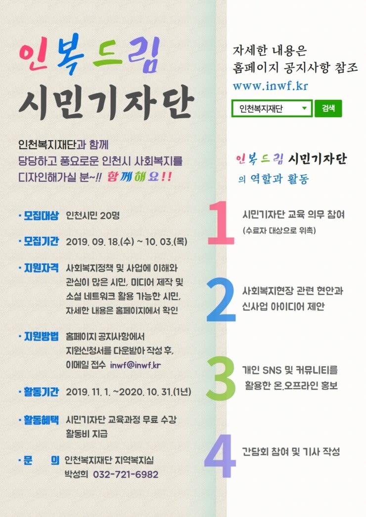 인천복지재단 2019년 인복드림 시민기자단 모집