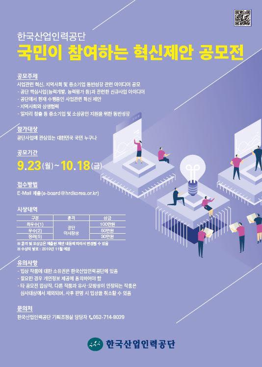 한국산업인력공단 2019 국민이 참여하는 혁신제안 공모전