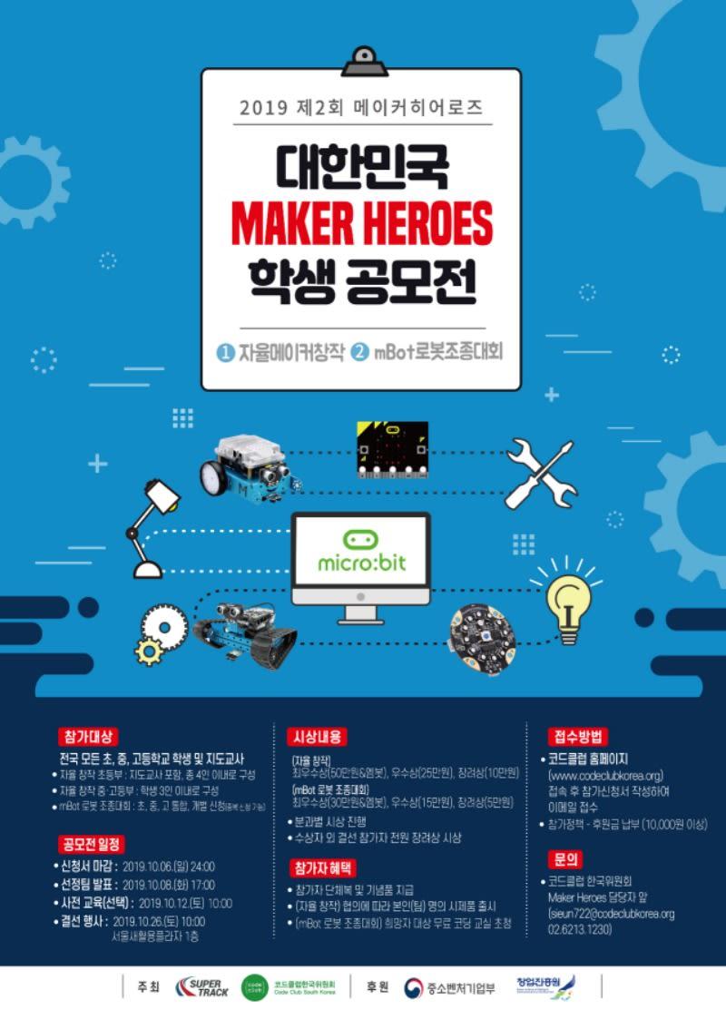 슈퍼트랙 제2회 Maker Heroes in Korea 학생 공모전