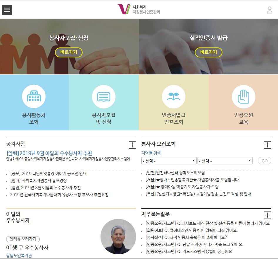 굿피플 홍보팀 인터뷰 내용 타이핑 봉사자 모집