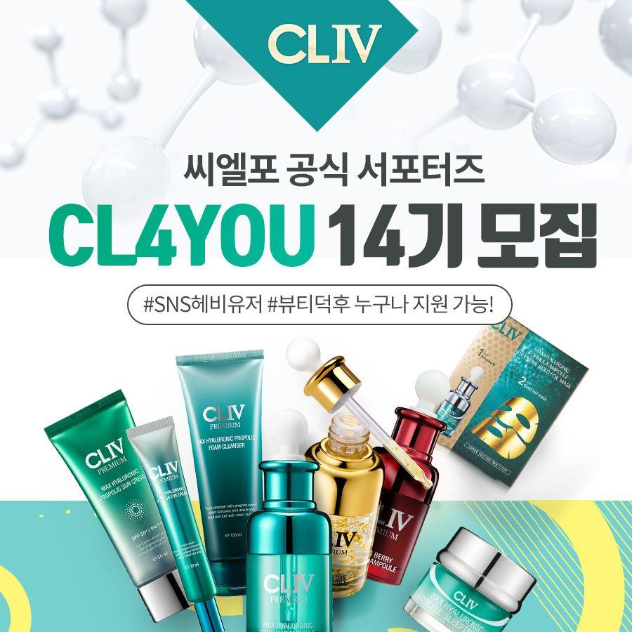 아미코스메틱 CLIV 공식 뷰티 서포터즈 'CL4YOU' 모집
