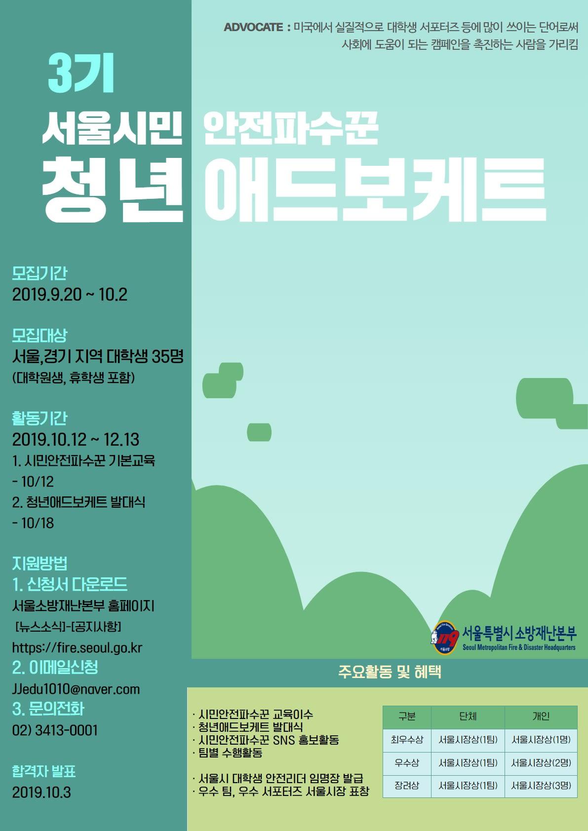 서울시청 소방재난본부 시민안전파수꾼 청년 애드보케트 3기 모집