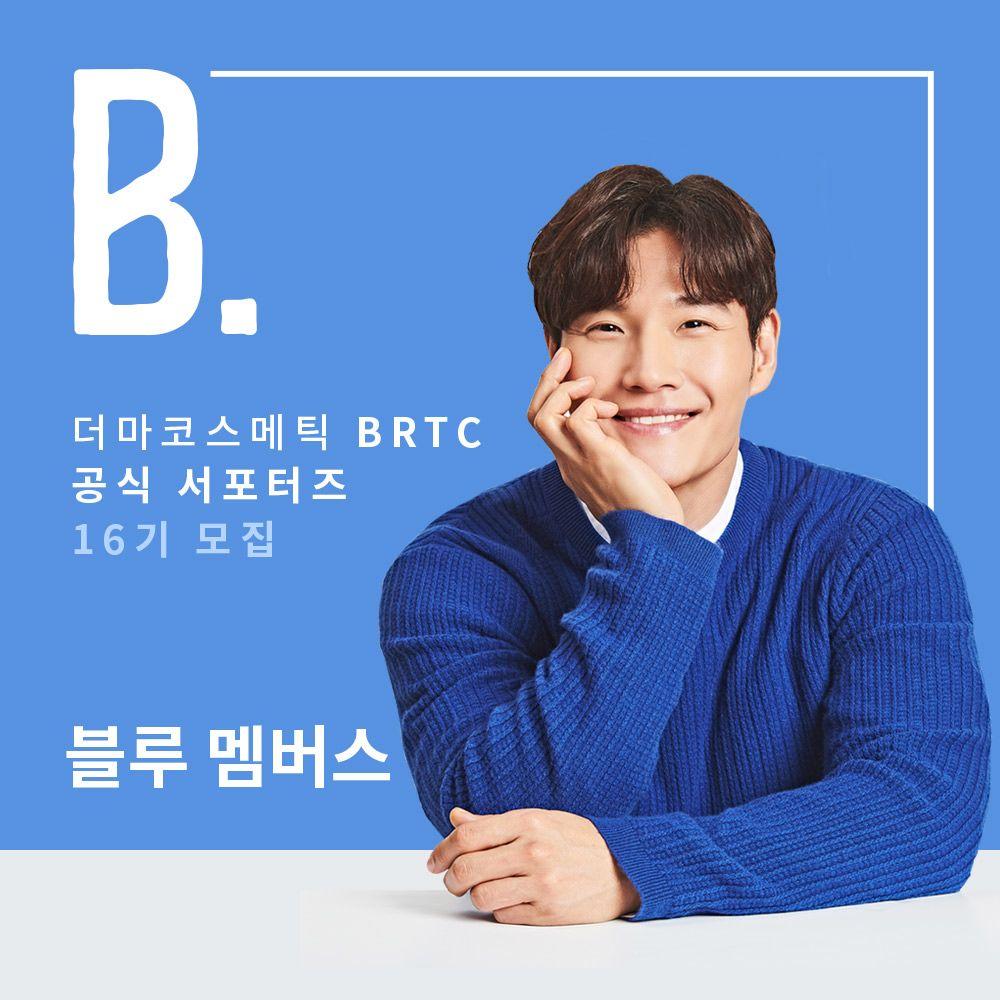 아미코스메틱 BRTC 공식 뷰티 서포터즈 '블루멤버스' 모집