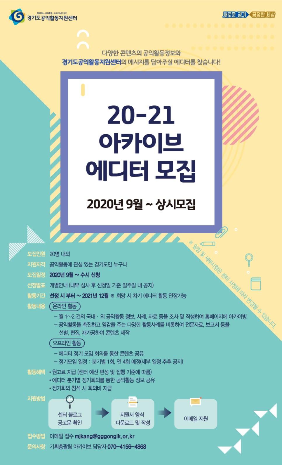 경기도공익활동지원센터 20-21 아카이브 에디터 모집