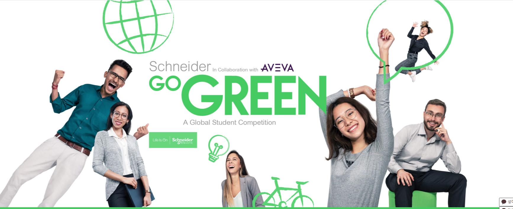 슈나이더 일렉트릭, 글로벌 아이디어 공모전 '고그린 (Go Green 2021)'