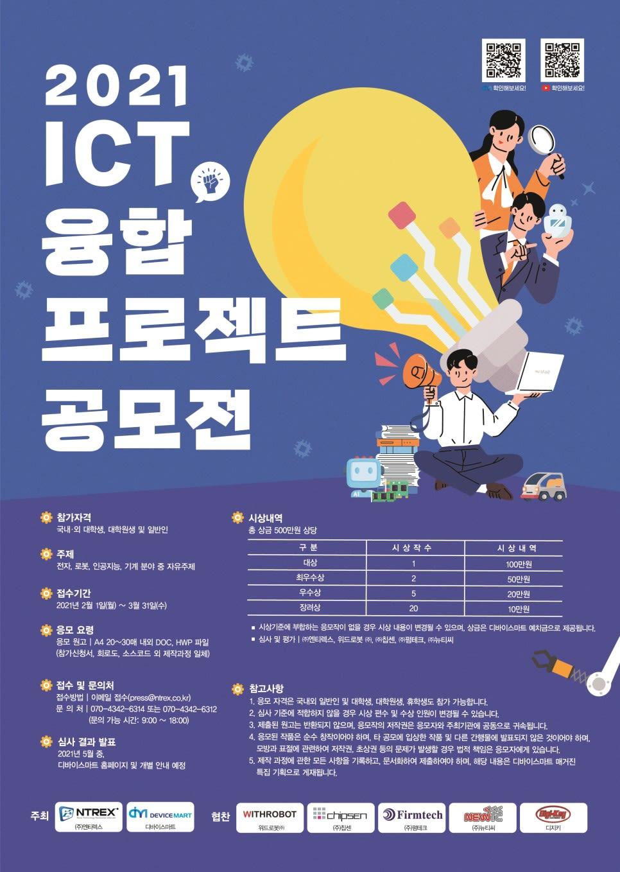 디바이스마트 2021 ICT 융합 프로젝트 공모전