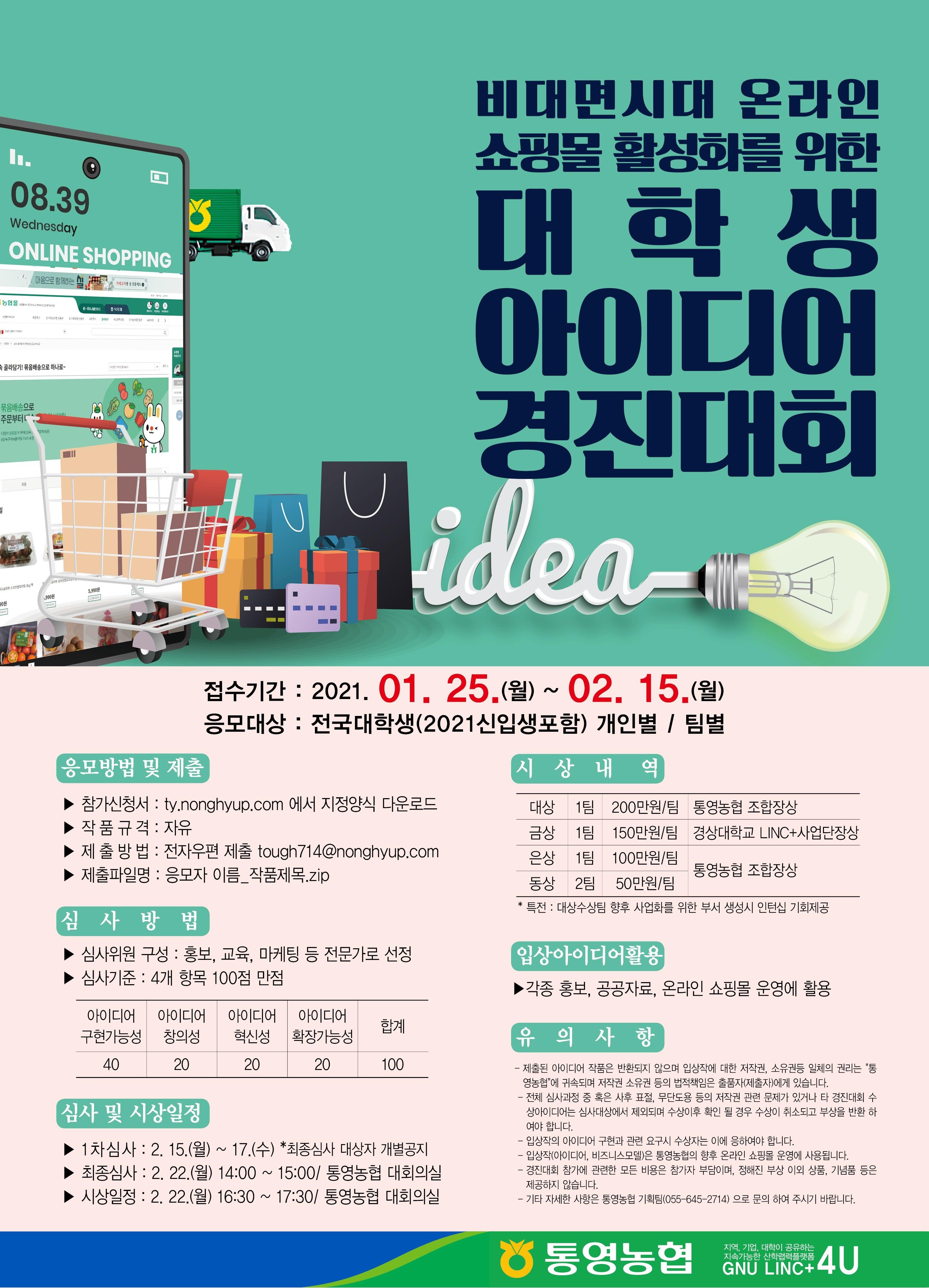 2021 통영농협 온라인쇼핑몰 활성화 대학생 아이디어 경진대회