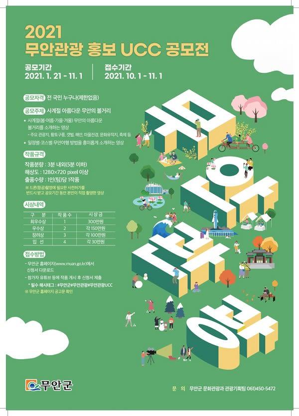 2021 무안관광 홍보 UCC 공모전
