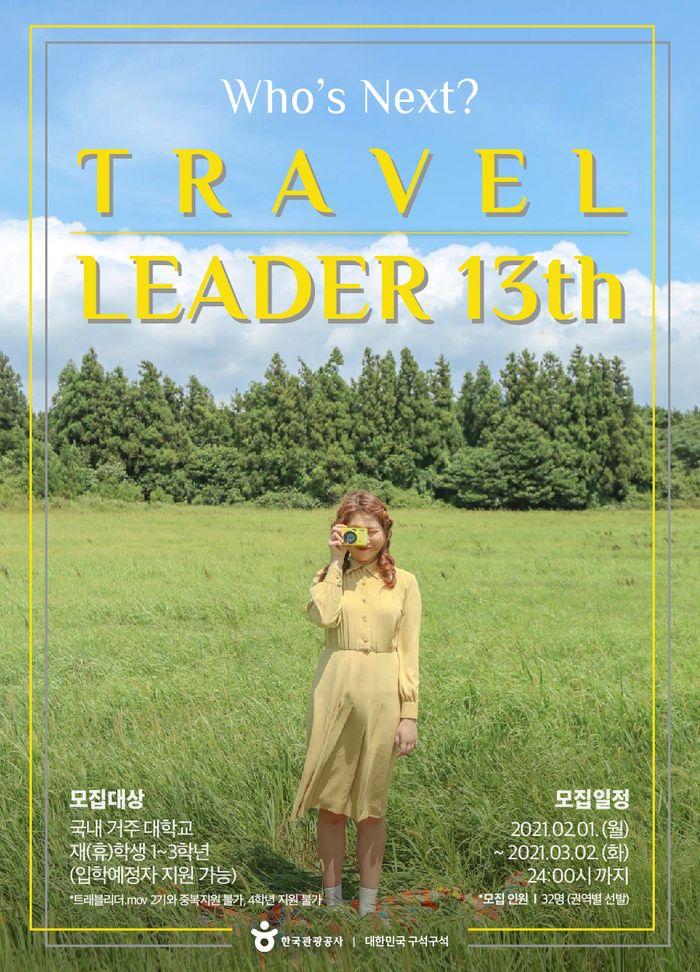 한국관광공사 트래블리더 13기 모집