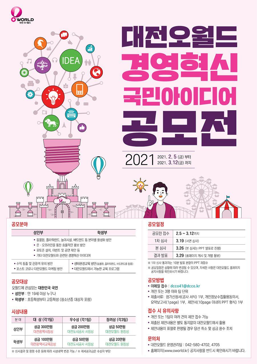 2021 대전오월드 경영혁신 아이디어 공모전