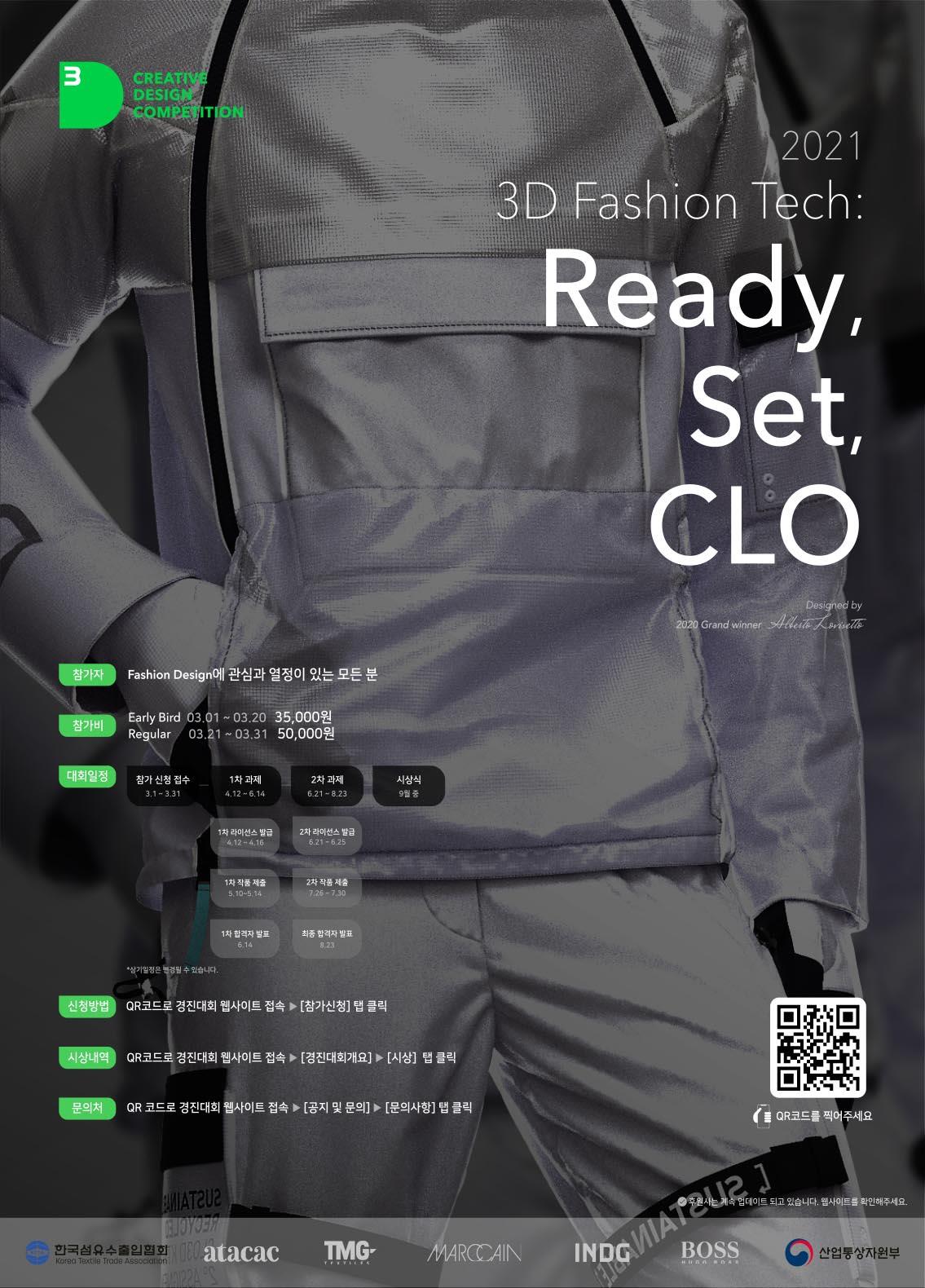 [KTTA]제 3회 3D Creative Design Competition 디자인 경진대회 공모전(3/1~3/31)