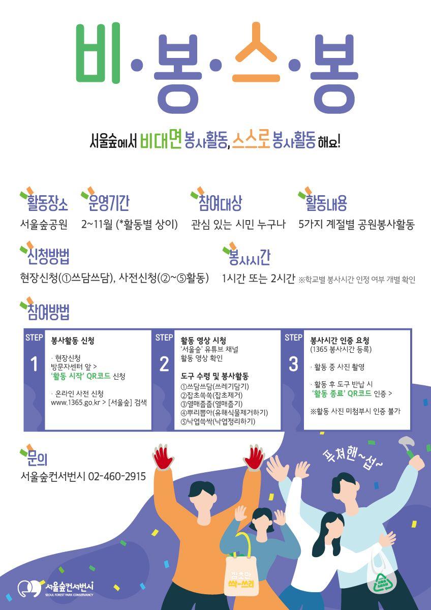2021 서울숲 비대면 봉사, 스스로 봉사 비.봉.스.봉