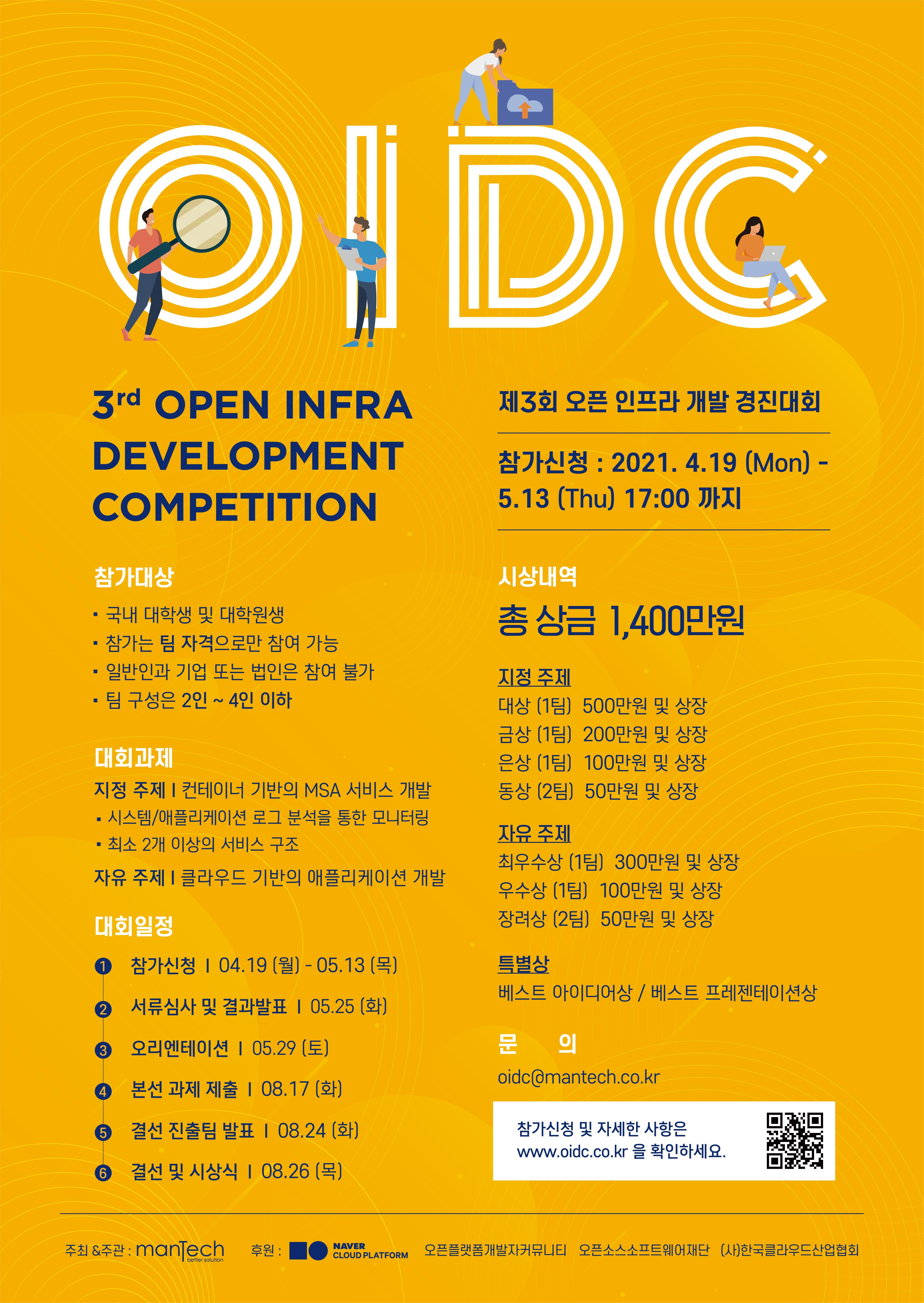 제3회 오픈인프라개발경진대회 (OIDC 2021)