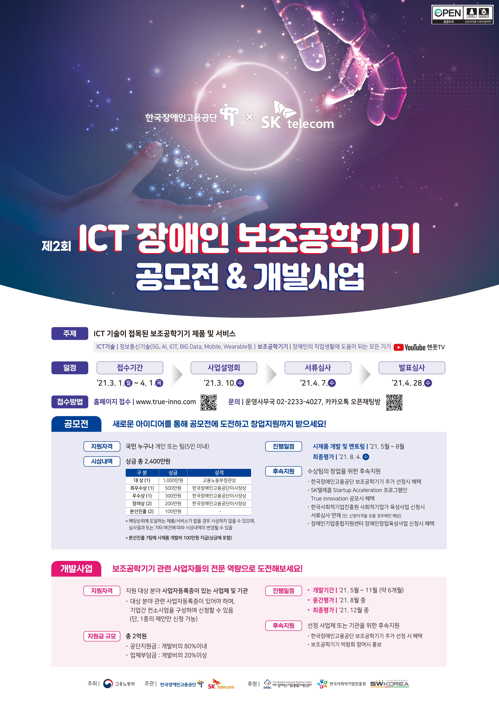 제 2회 ICT 장애인 보조공학 기기 공모전&개발사업